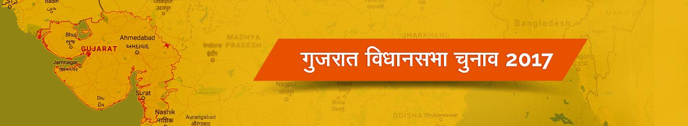 #Gujarat Election 2017