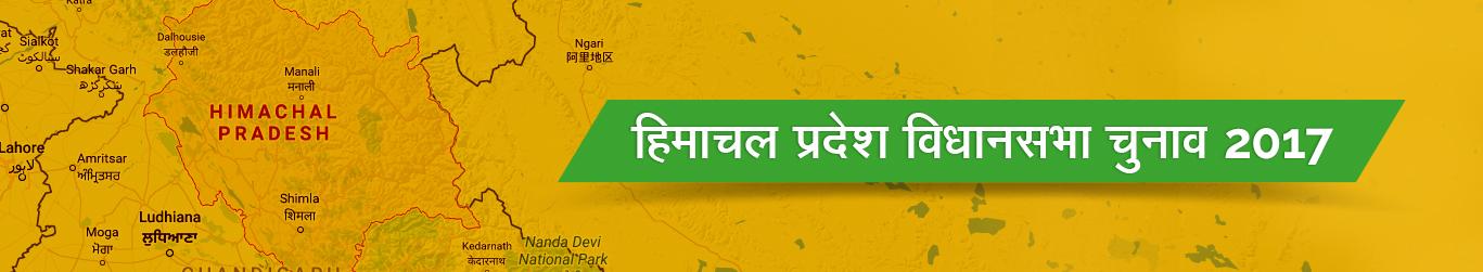 Himachal Pradesh Election 2017