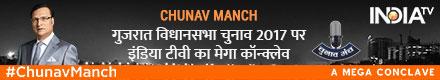Chunav Manch Gujarat Election 2017