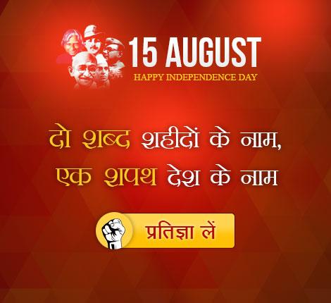 स्वतंत्रता दिवस पर लें शपथ