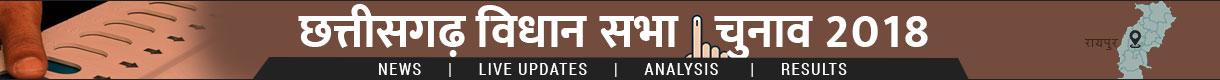 chhattisgarh-assembly-elections