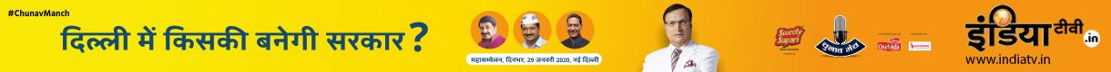 chunav manch delhi 2020