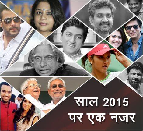 साल 2015 पर एक नजर