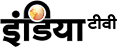hindi.indiatvnews.com